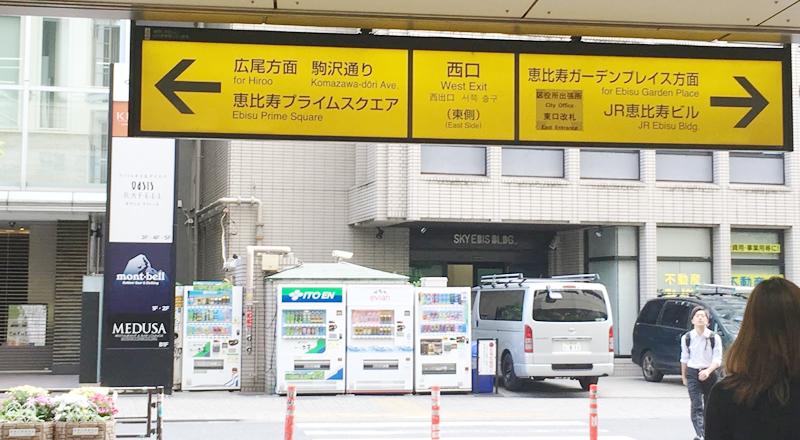 恵比寿駅を出て左に進む