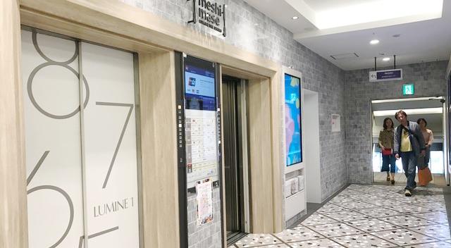 新宿ルミネ1エレベーター